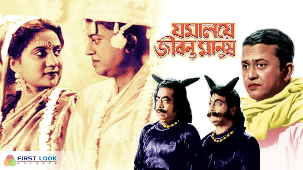 Watch Bhanu & Jahor Roy's Jamalaye Jibanta Manush For Free